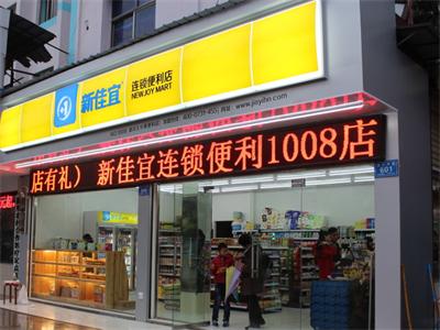 便利店开业宣传有哪些方法?
